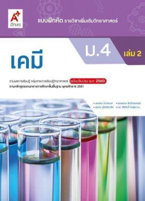 แบบฝึกหัด รายวิชาเพิ่มเติม เคมี ม.4 เล่ม 2