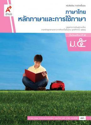 หนังสือเรียน รายวิชาพื้นฐาน ภาษาไทย หลักภาษาและการใช้ภาษา ม.5
