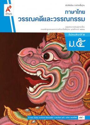 หนังสือเรียน รายวิชาพื้นฐาน ภาษาไทย วรรณคดีและวรรณกรรม ม.5