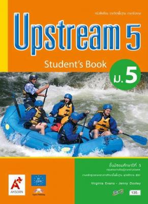 หนังสือเรียน รายวิชาพื้นฐาน ภาษาอังกฤษ Upstream ม.5