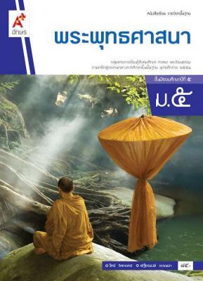 หนังสือเรียน รายวิชาพื้นฐาน พระพุทธศาสนา ม.5