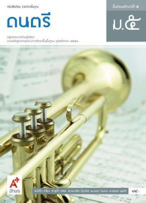 หนังสือเรียน รายวิชาพื้นฐาน ดนตรี ม.5