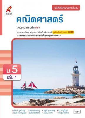 หนังสือเรียน รายวิชาเพิ่มเติม คณิตศาสตร์ ม.5 เล่ม 1