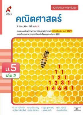 หนังสือเรียน รายวิชาเพิ่มเติม คณิตศาสตร์ ม.5 เล่ม 2