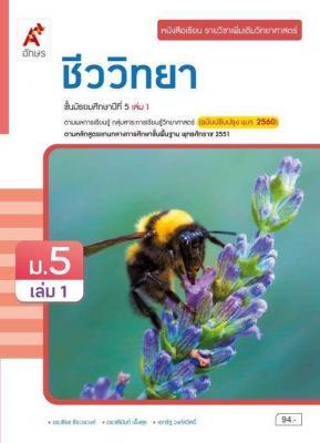 หนังสือเรียน รายวิชาเพิ่มเติมวิทยาศาสตร์และเทคโนโลยี ชีววิทยา ม.5 เล่ม 1
