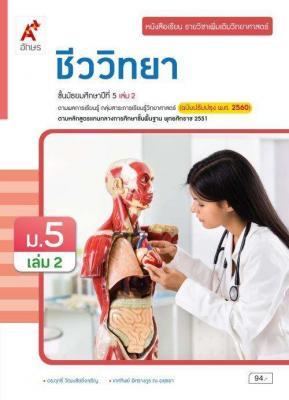 หนังสือเรียน รายวิชาเพิ่มเติ่ม ชีววิทยา ม.5 เล่ม 2