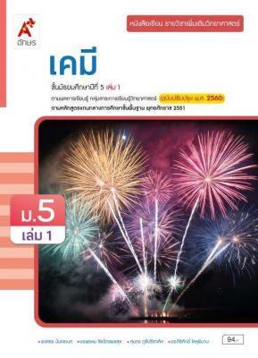 หนังสือเรียน รายวิชาเพิ่มเติมวิทยาศาสตร์และเทคโนโลยี เคมี ม.5 เล่ม 1