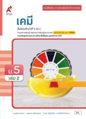 หนังสือเรียน รายวิชาเพิ่มเติม เคมี ม.5 เล่ม 2