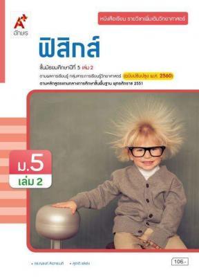 หนังสือเรียน รายวิชาเพิ่มเติ่ม ฟิสิกส์ ม.5 เล่ม 2