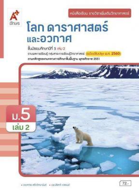 หนังสือเรียน รายวิชาเพิ่มเติม โลก ดาราศาสตร์ และอวกาศ ม.5 เล่ม 2