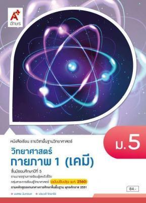 หนังสือเรียน รายวิชาพื้นฐาน วิทยาศาสตร์กายภาพ 1 (เคมี) ม.5