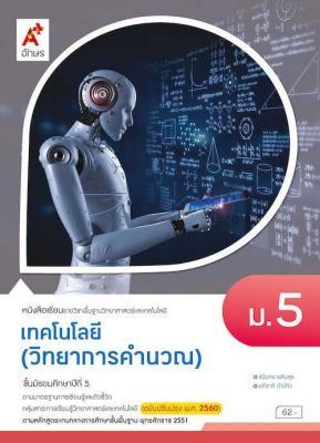 หนังสือเรียน รายวิชาพื้นฐานวิทยาศาสตร์และเทคโนโลยี : เทคโนโลยี (วิทยาการคำนวณ) ม.5