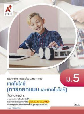 หนังสือเรียน รายวิชาพื้นฐาน การออกแบบและเทคโนโลยี ม.5