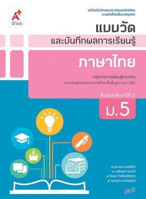 แบบวัดและบันทึกผลการเรียนรู้ ภาษาไทย ม.5