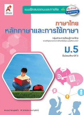 แบบฝึกสมรรถนะและการคิด ภาษาไทย หลักภาษาและการใช้ภาษา ม.5