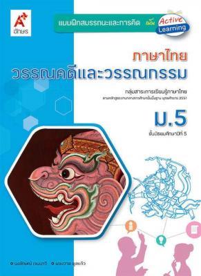 แบบฝึกสมรรถนะและการคิด ภาษาไทย วรรณคดีและวรรณกรรม ม.5