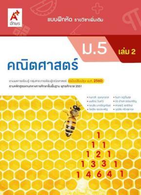 แบบฝึกหัด รายวิชาเพิ่มเติม คณิตศาสตร์ ม.5 เล่ม 2