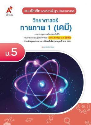 แบบฝึกหัด รายวิชาพื้นฐาน วิทยาศาสตร์กายภาพ 1 (เคมี) ม.5