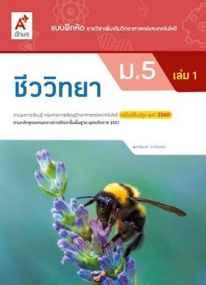 แบบฝึกหัด รายวิชาเพิ่มเติม ชีววิทยา ม.5 เล่ม 1