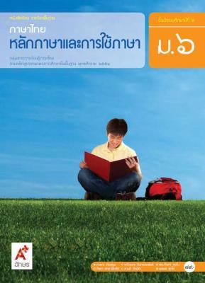 หนังสือเรียน รายวิชาพื้นฐาน ภาษาไทย หลักภาษาและการใช้ภาษา ม.6