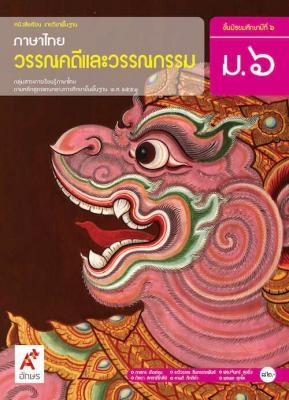 หนังสือเรียน รายวิชาพื้นฐาน ภาษาไทย วรรณคดีและวรรณกรรม ม.6