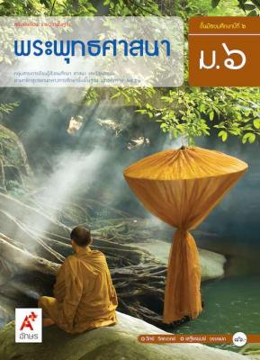 หนังสือเรียน รายวิชาพื้นฐาน พระพุทธศาสนา ม.6