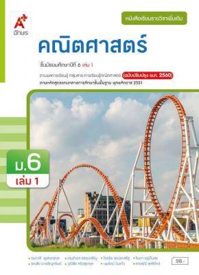 หนังสือเรียน รายวิชาเพิ่มเติม คณิตศาสตร์ ม.6 เล่ม 1