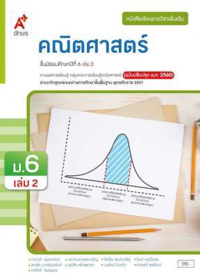 คณิตศาสตร์ (รายวิชาเพิ่มเติม) ม.6 เล่ม 2