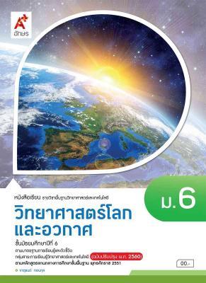 หนังสือเรียน รายวิชาพื้นฐานวิทยาศาสตร์และเทคโนโลยี วิทยาศาสตร์โลกและอวกาศ ม.6