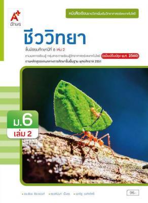 ชีววิทยา (รายวิชาเพิ่มเติม) ม.6 เล่ม 2