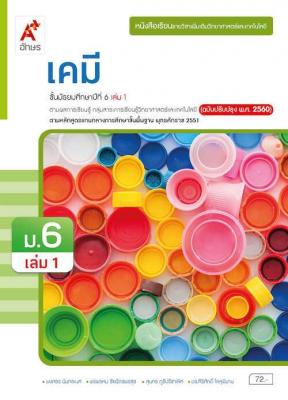 หนังสือเรียน รายวิชาเพิ่มเติมวิทยาศาสตร์และเทคโนโลยี เคมี ม.6 เล่ม 1