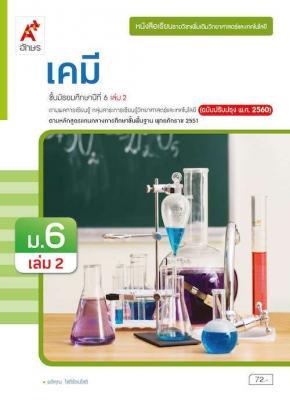 หนังสือเรียน รายวิชาเพิ่มเติมวิทยาศาสตร์และเทคโนโลยี เคมี ม.6 เล่ม 2