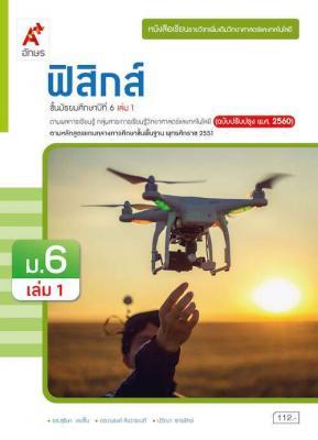 หนังสือเรียน รายวิชาเพิ่มเติมวิทยาศาสตร์และเทคโนโลยี ฟิสิกส์ ม.6 เล่ม 1