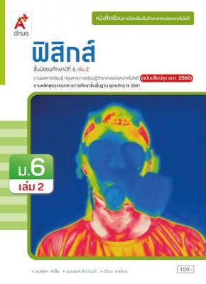 หนังสือเรียน รายวิชาเพิ่มเติมวิทยาศาสตร์และเทคโนโลยี ฟิสิกส์ ม.6 เล่ม 2
