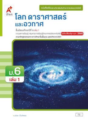 หนังสือเรียน รายวิชาเพิ่มเติมวิทยาศาสตร์และเทคโนโลยี โลก ดาราศาสตร์ และอวกาศ ม.6 เล่ม 1