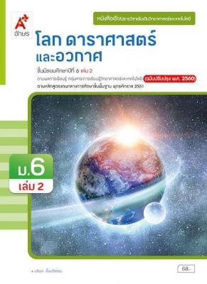 โลก ดาราศาสตร์ และอวกาศ (รายวิชาเพิ่มเติม) ม.6 เล่ม 2