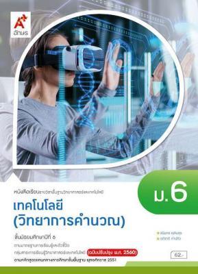 หนังสือเรียน รายวิชาพื้นฐานวิทยาศาสตร์และเทคโนโลยี : เทคโนโลยี (วิทยาการคำนวณ) ม.6