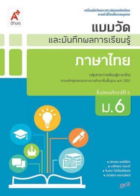 แบบวัดและบันทึกผลการเรียนรู้ ภาษาไทย ม.6