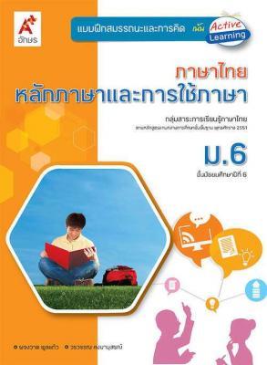 แบบฝึกสมรรถนะและการคิด ภาษาไทย หลักภาษาและการใช้ภาษา ม.6