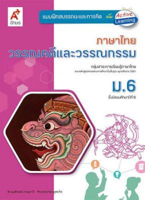 แบบฝึกสมรรถนะและการคิด ภาษาไทย วรรณคดีและวรรณกรรม ม.6