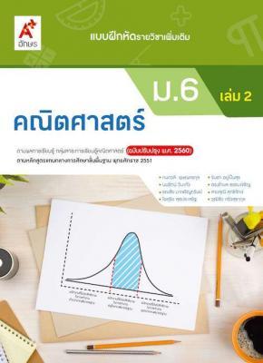 แบบฝึกหัด รายวิชาเพิ่มเติม คณิตศาสตร์ ม.6 เล่ม 2