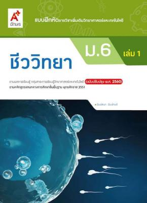 แบบฝึกหัด ชีววิทยา (รายวิชาเพิ่มเติม) ม.6 เล่ม 1