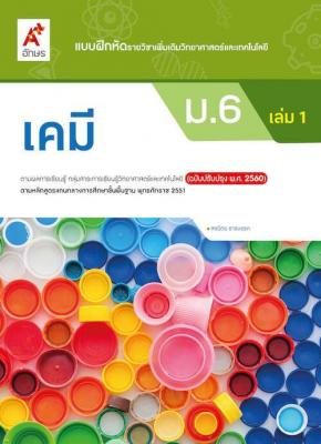 แบบฝึกหัด เคมี (รายวิชาเพิ่มเติม) ม.6 เล่ม 1