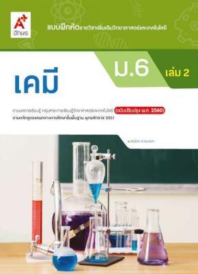 แบบฝึกหัด เคมี (รายวิชาเพิ่มเติม) ม.6 เล่ม 2