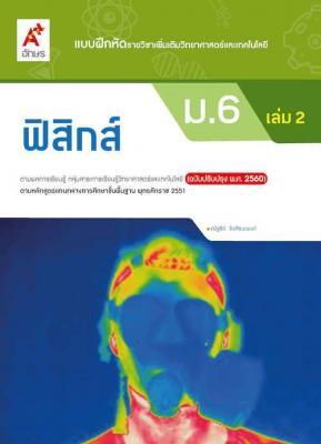 แบบฝึกหัด ฟิสิกส์ (รายวิชาเพิ่มเติม) ม.6 เล่ม 2