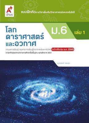แบบฝึกหัด โลก ดาราศาสตร์ และอวกาศ (รายวิชาเพิ่มเติม) ม.6 เล่ม 1