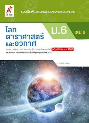 แบบฝึกหัด โลก ดาราศาสตร์ และอวกาศ (รายวิชาเพิ่มเติม) ม.6 เล่ม 2