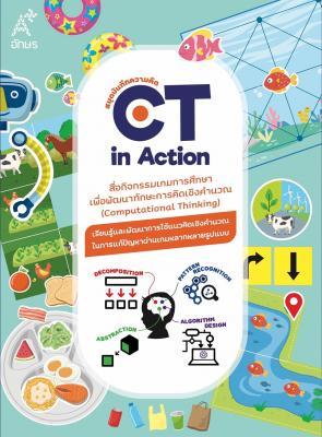 ชุดสื่อกิจกรรม CT in Action