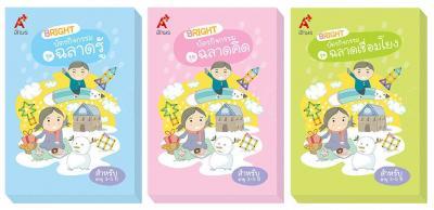 ชุดบัตรกิจกรรม BRIGHT ACTIVITY CARDS สำหรับอายุ 3-5 ปี