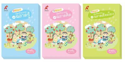 ชุดบัตรกิจกรรม BRIGHT ACTIVITY CARDS สำหรับอายุ 5-7 ปี